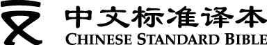 Chinese Standard Bible (Simplified) CSBS